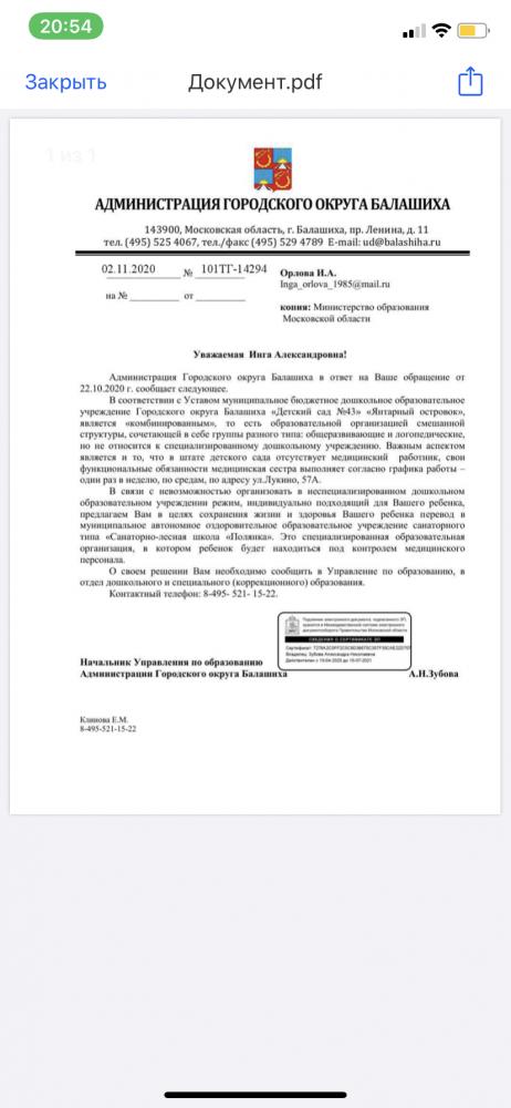 Ответ Администрации Балашихи