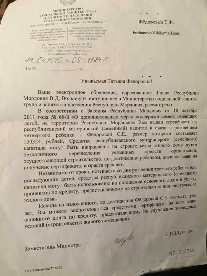 Разрешение на мат. капитал от главы РМ