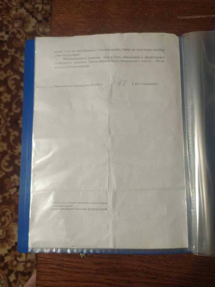 Письмо об отказе