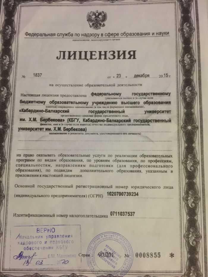 Лицензия на право обучения