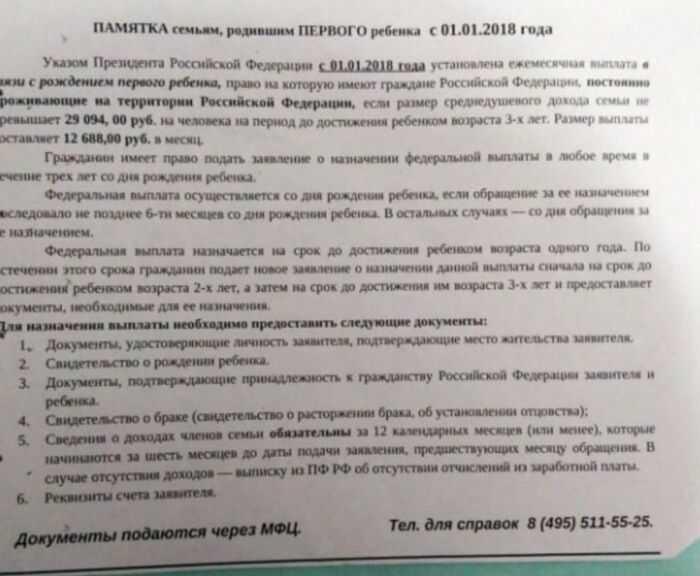 Информация в городе Пушкино