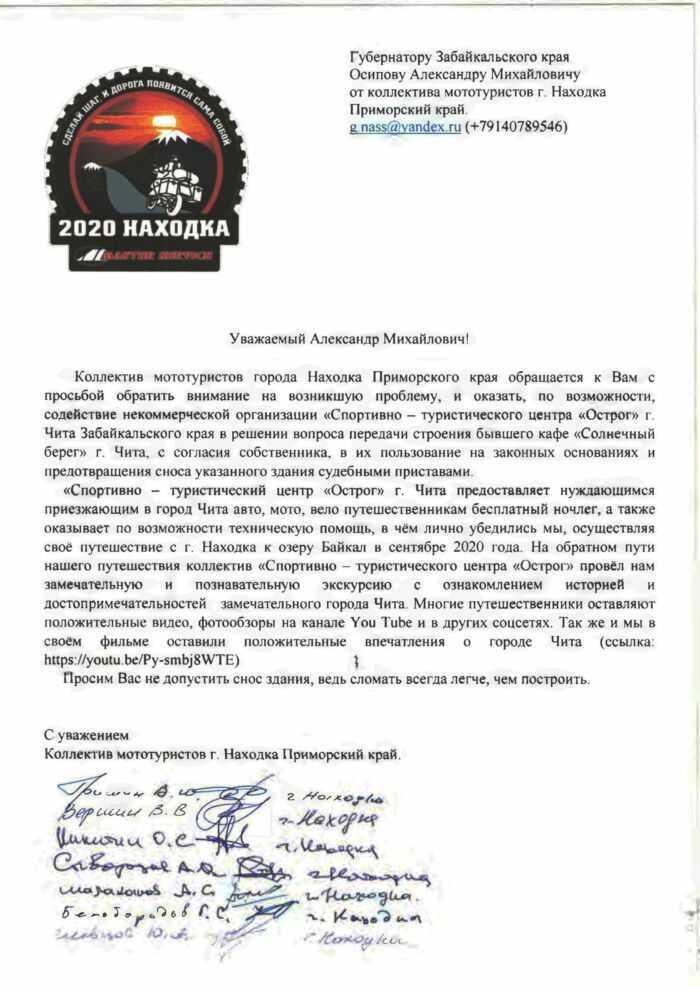 Обращение коллектива мототуристов города Находка Приморского края.