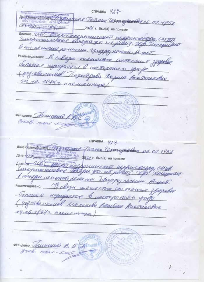 медицинский документ