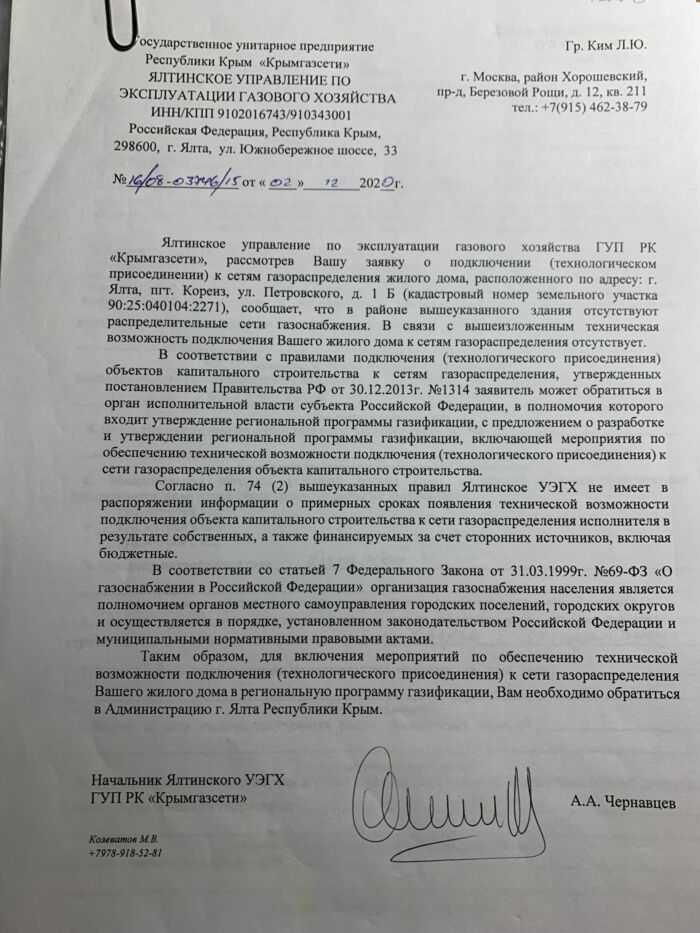 Письмо от Ялтинского ГУП РК «Крымгазсети»