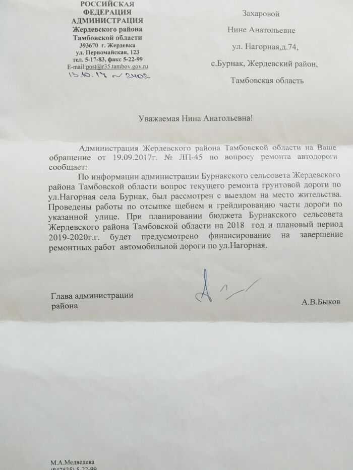Обращение Администрации Жердевского района