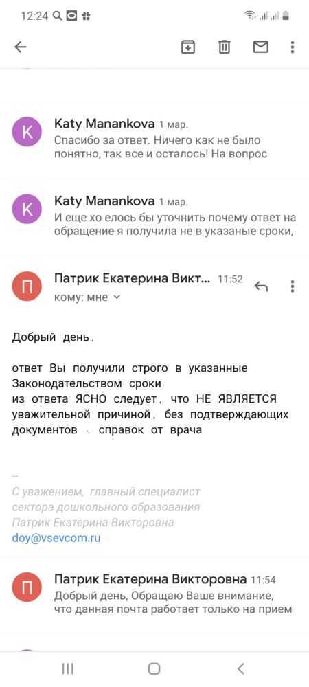 Скрин письма ответ отдела образования