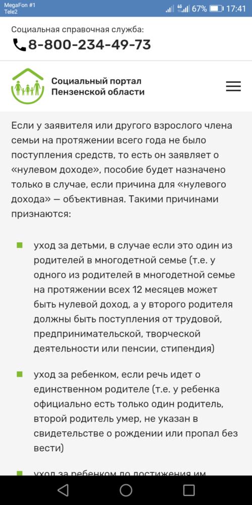 Постановление правительства.