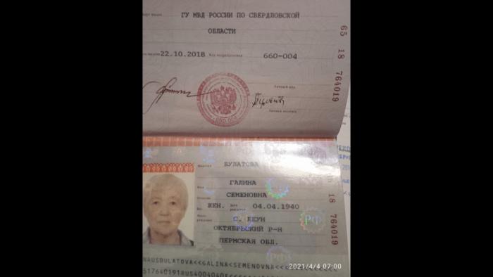 Паспорт Булатовой Г.С.