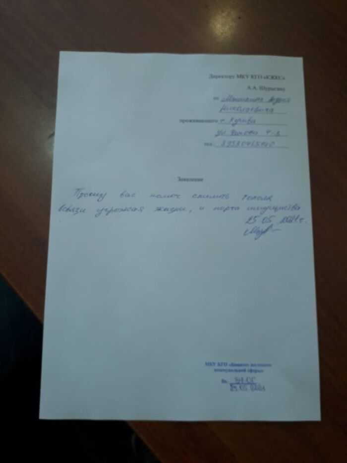 Заявление в КЖКС от 25.05.2021