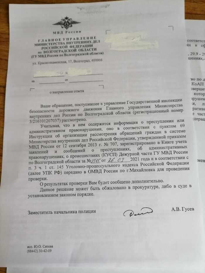Письмо с подписями