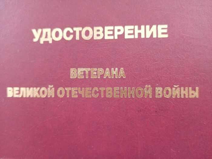 Надпись удостоверение
