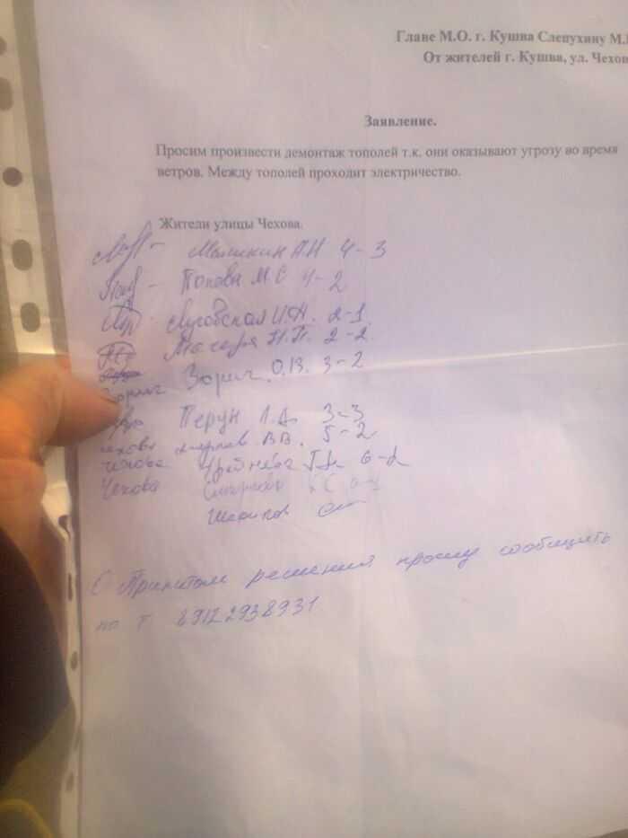 Заявление мэру города от 21.04.2020
