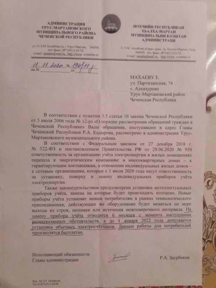 Отписка И.О. Главы Урус-Мартановского района