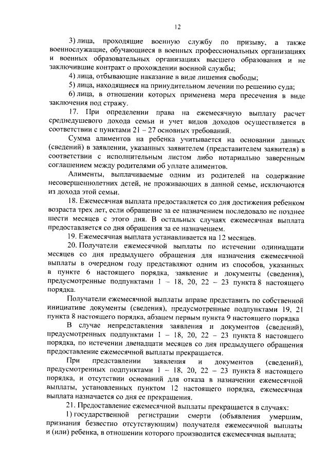 Пункт 17 Постановления 272-пп