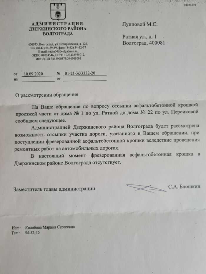 отказ от администрации Дзержинского района