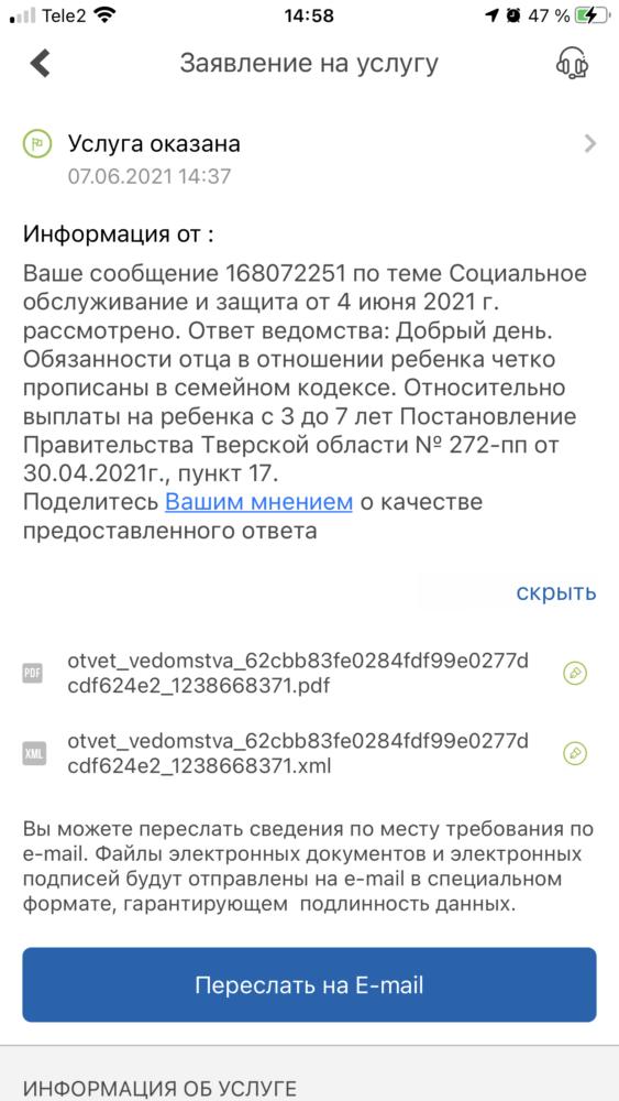 Ответ от Тверской семьи