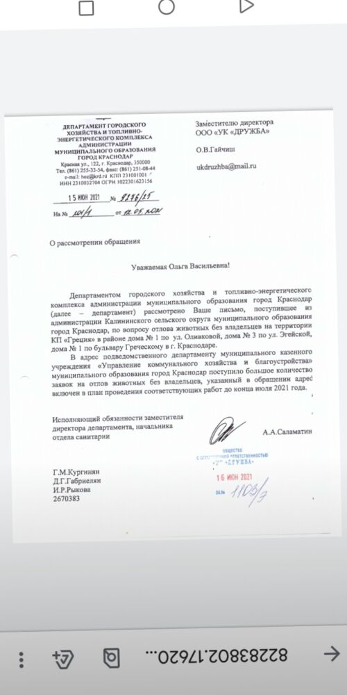 Ответ администрации на просьбу жителей