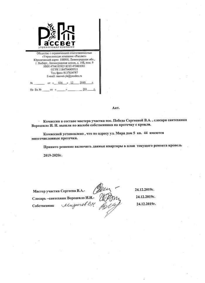 Акт обследования от 24.12.2019г