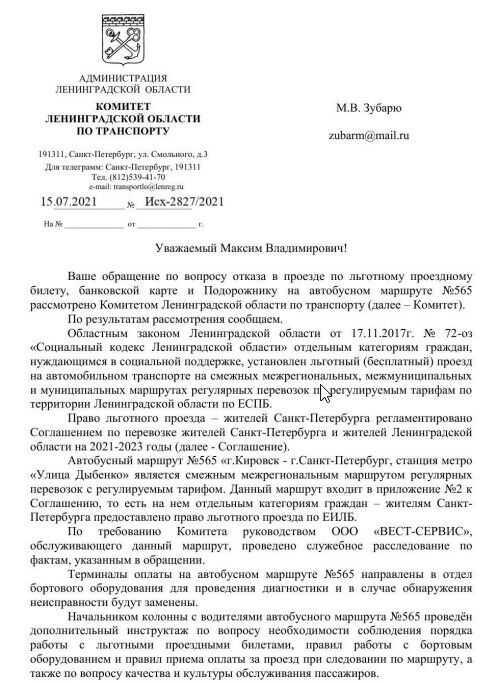 Письмо из Комитета ЛО по транспорту 1 лист