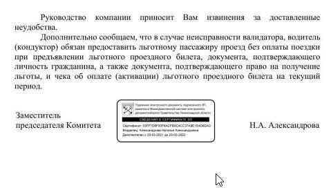 Письмо из Комитета ЛО по транспорту 2 лист