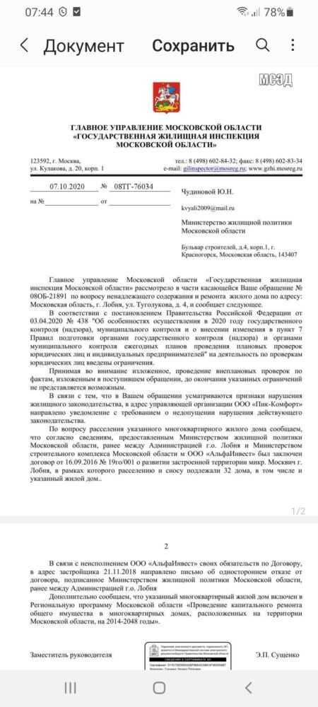 Ответ из министерства