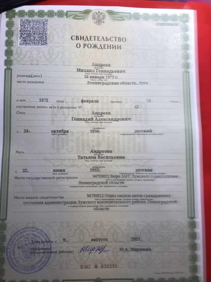Св. о рождении Андреев М.Г.