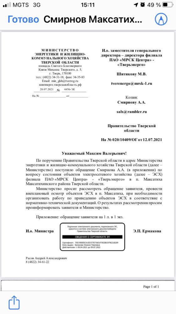 Письмо из минэнерго области в адрес пао мрск тверьэнерго Шитикову м.в.  и копия в мой адрес