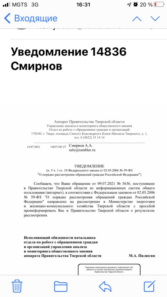 Сообщение из Аппарата правительства Тверской области