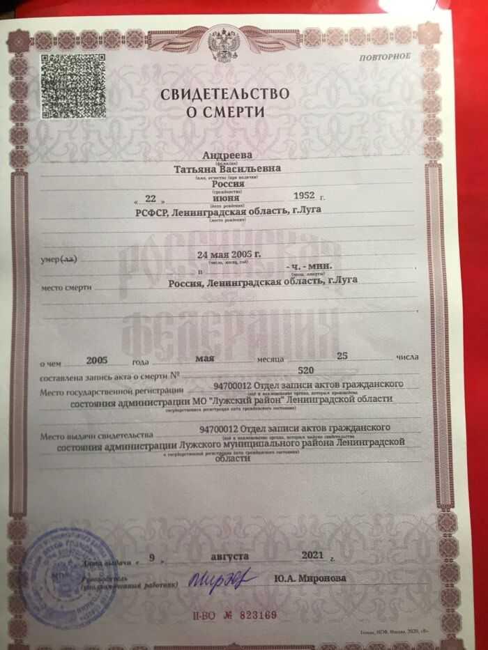 Св. о смерти Андреева Т.В.