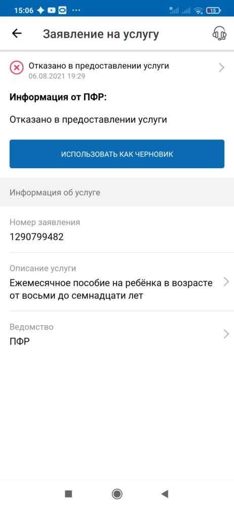 Скриншот ответа ПФР на сайте госуслуг