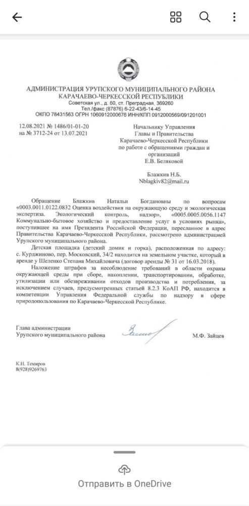 Письмо от Зайцева