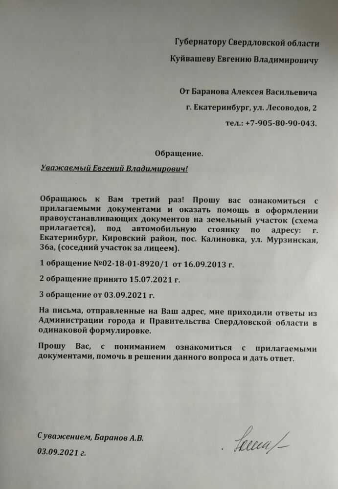 Обращение к Губернатору Свердловской области Куйвашеву Е.В. от 03.09.2021 г.
