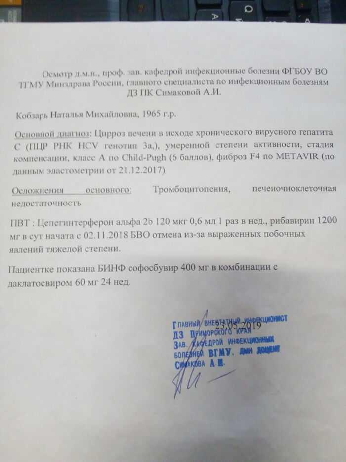дигноз и направление главного инфекциониста Семаковой А И